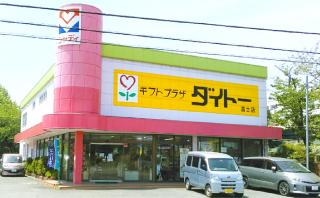 ギフトプラザダイトー 富士店